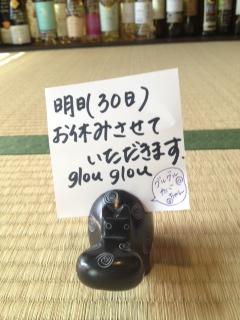 2013 06 29 お休み