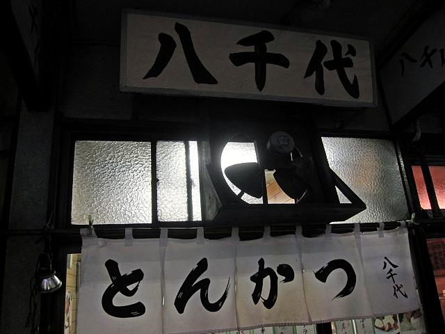 141028yachiyo01.jpg