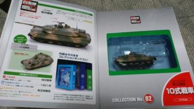 陸上自衛隊10式戦車コレクション_R