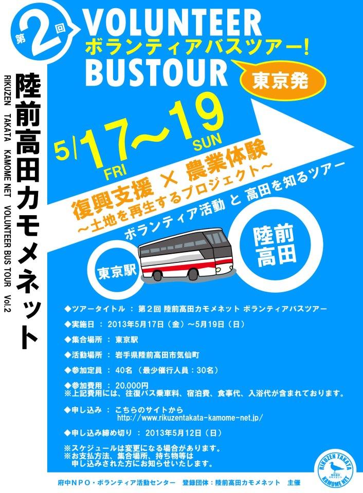 第二回バスツアー広告