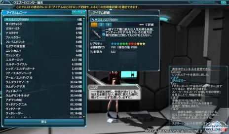 PSO2150_DFドロップ