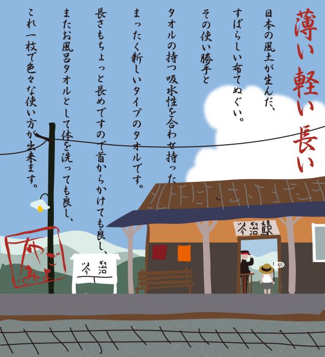 nunogoyomi_natunoeki.jpg