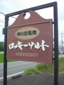 おえん日記super/MUSIC BY powerstone-20090728130007.jpg