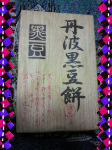 $おえん日記super-2009112318480000.jpg