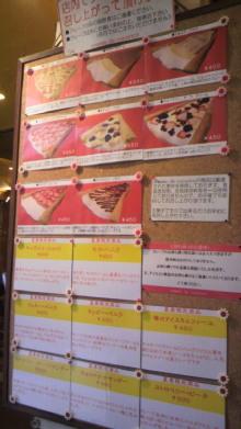 おえん日記super-2010062915150000.jpg