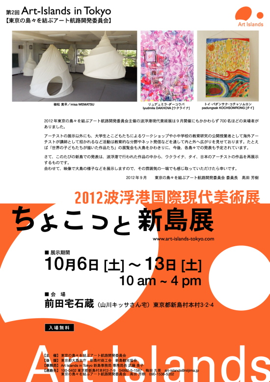 ArtIslands-Flyer-Niijima.jpg