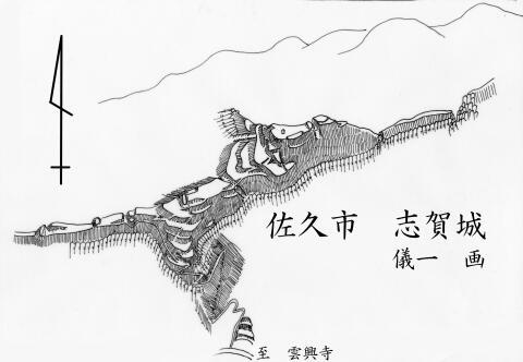 志賀城鳥瞰図(儀一謹製)2