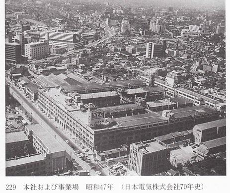 NEC日本電気、昭和47年