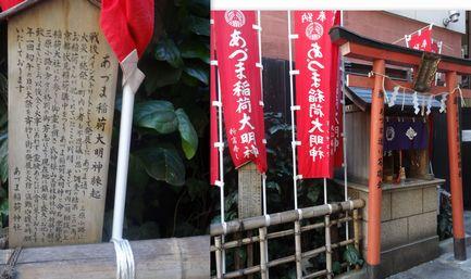 あづま稲荷神社