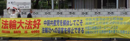 中国大使館前