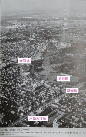 東京タワー開業前日