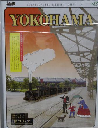 鉄道開通140年
