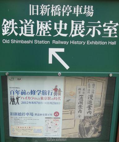 鉄道歴史展示室