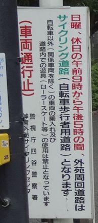 乗り入れ禁止の看板