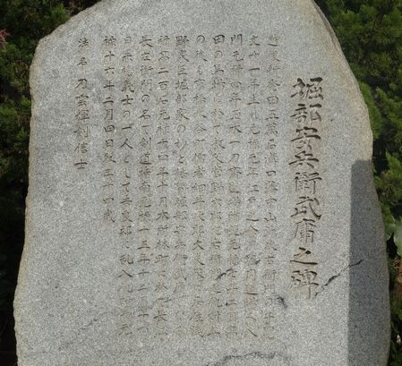 安兵衛の碑