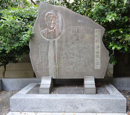 清水誠の顕彰碑