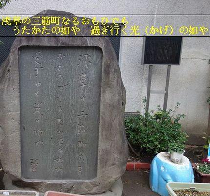 茂吉の歌碑