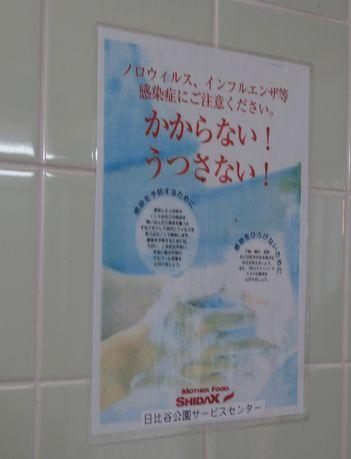 日比谷公園内のトイレ