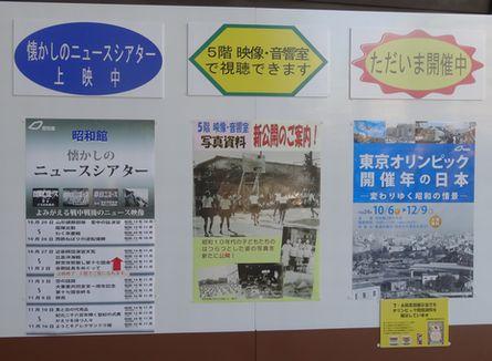 昭和の暮らしの記録がたくさん