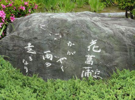 中村汀女の句碑