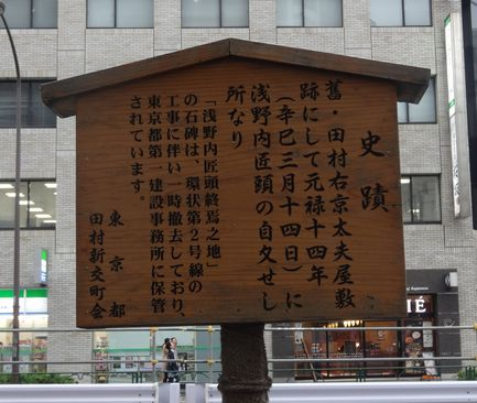 切腹の地・田村町