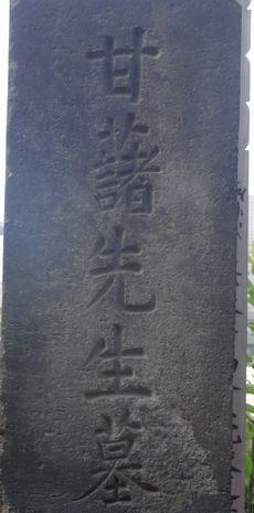 自ら刻んだ墓碑
