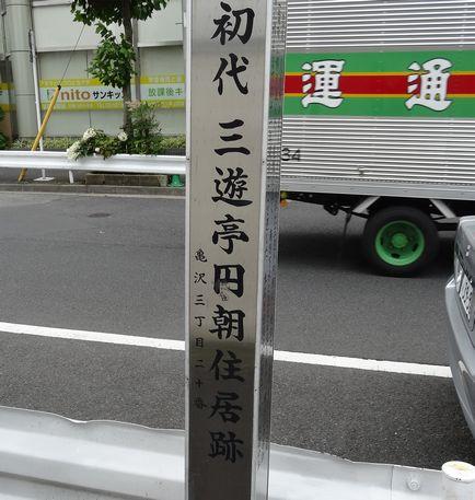 圓朝旧居跡