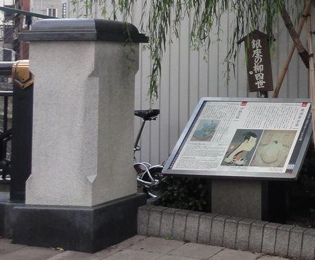 亀島橋のたもと
