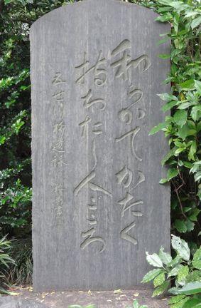 5世川柳の句碑