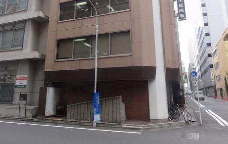 京橋1丁目