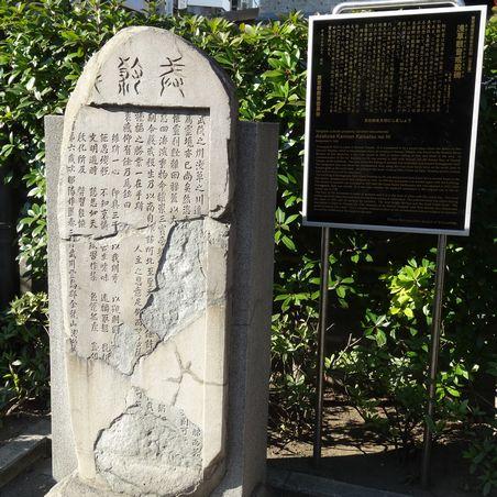 江戸時代の碑
