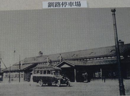 釧路停車場