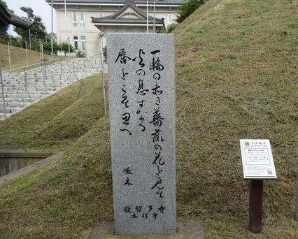 本行寺の歌碑