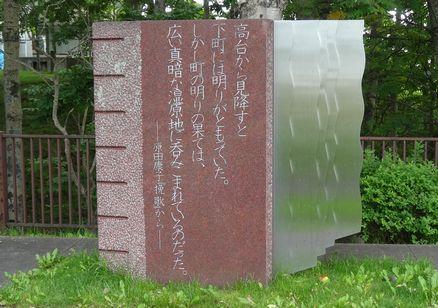 「挽歌」文学碑