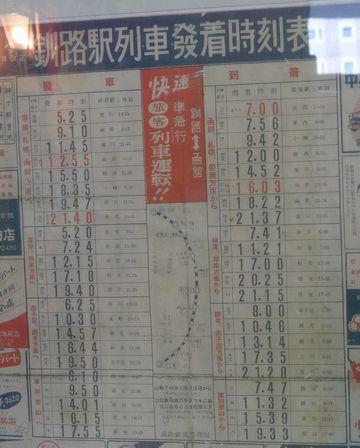 昔の時刻表