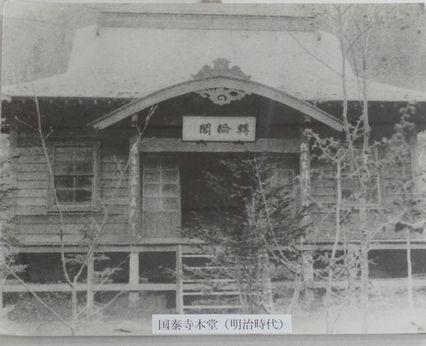 明治の国泰寺