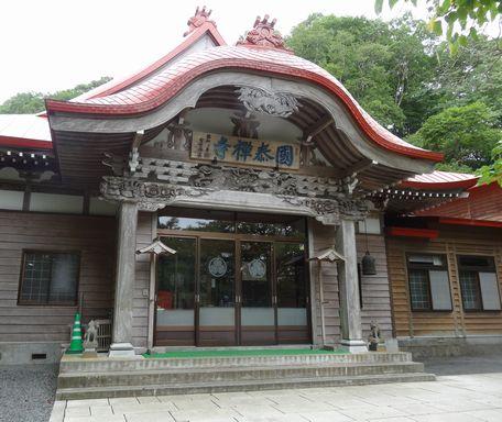 今の国泰寺
