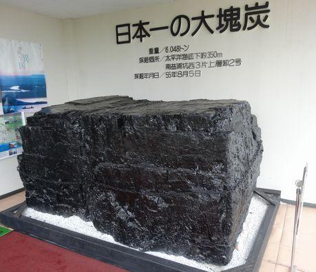 入り口に日本一の石炭塊