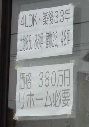 380万円