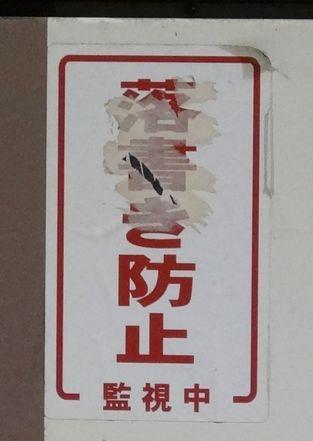 落書き防止