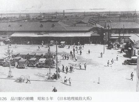 昭和5年の品川