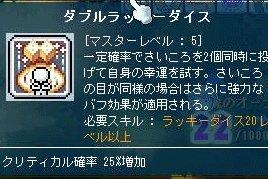 Maple120428_095554.jpg