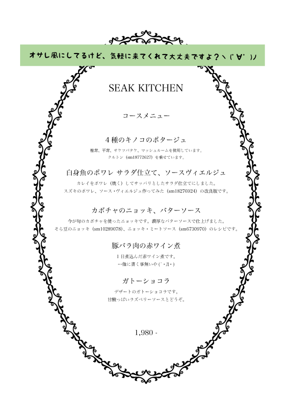 seakkitchen3menu.jpg