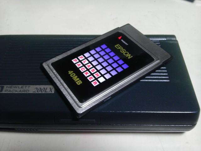 PCカードとHP200LX