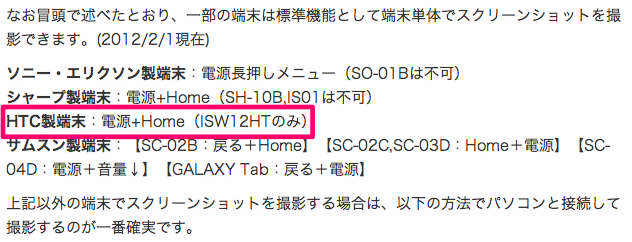 ISW12HTは「電源+HOME」でスクリーンショットが撮れる