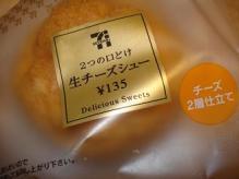 生チーズシュー