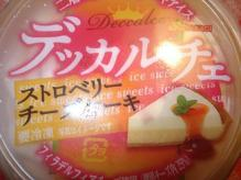 デッカルチェストロベリチーズ