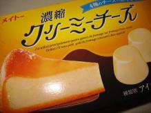濃厚クリーミーチーズ