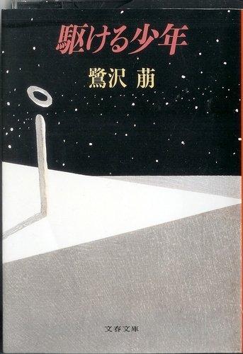 駆ける少年 (文春文庫)
