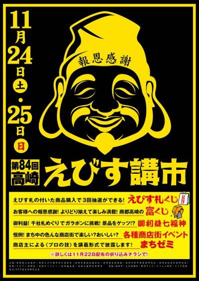 ebisu2012_convert_20121124122232.jpg